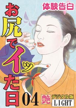 【体験告白】お尻でイッた日04-電子書籍