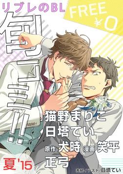 【無料】リブレのBL旬コミ!! 夏'15-電子書籍