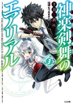 神楽剣舞のエアリアル3-電子書籍