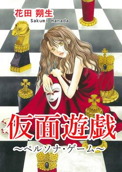 仮面遊戯 ~ペルソナ・ゲーム~-電子書籍