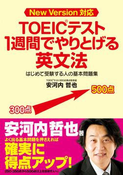 TOEICテスト 1週間でやりとげる英文法-電子書籍