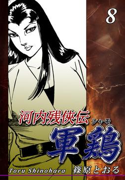 河内残侠伝 軍鶏【シャモ】(8)-電子書籍
