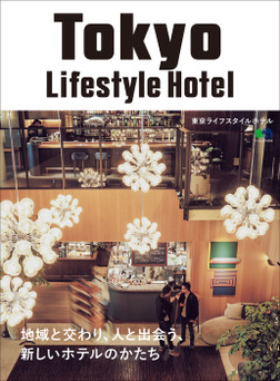 Tokyo Lifestyle Hotel-電子書籍