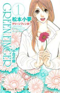 GREEN FINGER -小花の庭-(1)