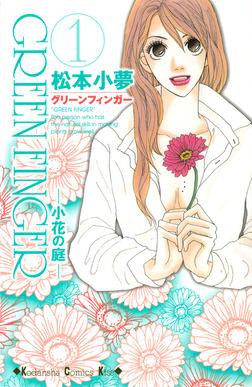 GREEN FINGER -小花の庭-(1)-電子書籍