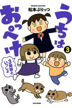 うちはおっぺけ 3姉妹といっしょ(3)-電子書籍