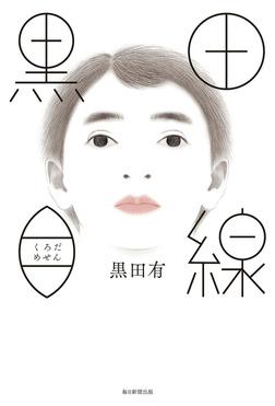 黒田目線(毎日新聞出版)-電子書籍