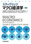 スティグリッツ マクロ経済学(第4版)
