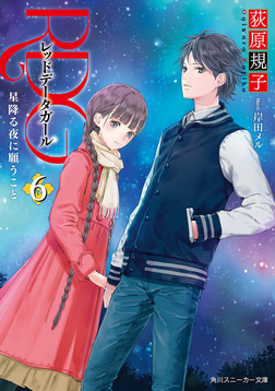 RDG6 レッドデータガール 星降る夜に願うこと(スニーカー文庫)-電子書籍
