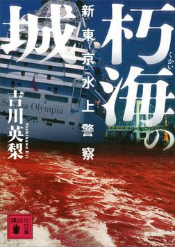 朽海の城 新東京水上警察-電子書籍