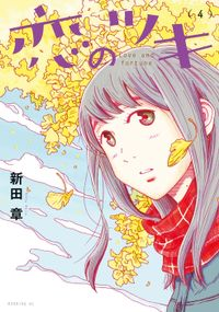 恋のツキ(4)