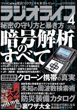 ラジオライフ 2018年 4月号-電子書籍