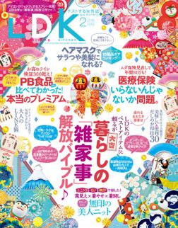 LDK (エル・ディー・ケー) 2018年2月号-電子書籍