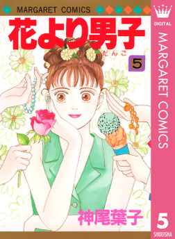 花より男子 5-電子書籍