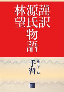 謹訳 源氏物語 第五十三帖 手習(帖別分売)-電子書籍