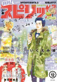 月刊!スピリッツ 2020年12月号(2020年10月27日発売号)