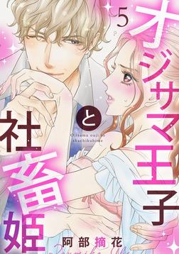 【ショコラブ】オジサマ王子と社畜姫(5)-電子書籍