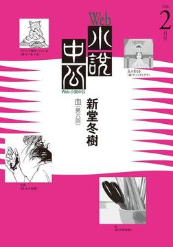 Web小説中公 血 第6回-電子書籍