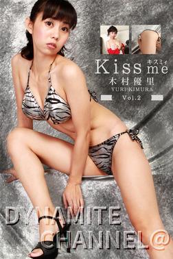 【巨乳】Kiss me Vol.2 / 木村優里-電子書籍