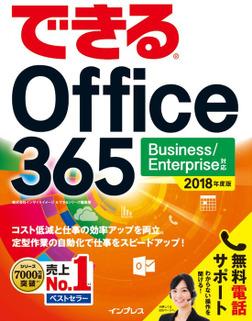 できる Office 365 Business/Enterprise 対応 2018年度版-電子書籍