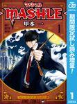 マッシュル-MASHLE-【期間限定試し読み増量】 1