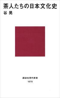 茶人たちの日本文化史(講談社現代新書)