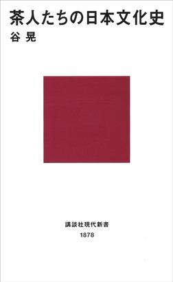 茶人たちの日本文化史-電子書籍