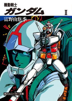 機動戦士ガンダム II-電子書籍