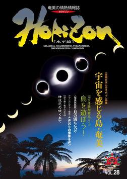 ホライゾン 第28号-電子書籍