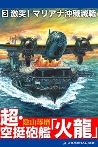 超・空挺砲艦「火龍」(3)