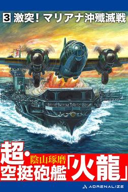超・空挺砲艦「火龍」(3)-電子書籍