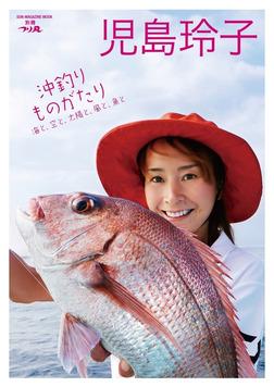 児島玲子『沖釣りものがたり 海と、空と、太陽と、風と、魚と』-電子書籍