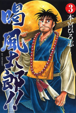 喝風太郎!! 3-電子書籍