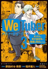 WeTuber おっさんと男子高校生で動画の頂点狙ってみた(3)