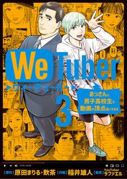 WeTuber おっさんと男子高校生で動画の頂点狙ってみた(3)-電子書籍