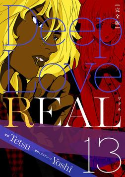 Deep Love REAL 〔完全版〕 13巻-電子書籍