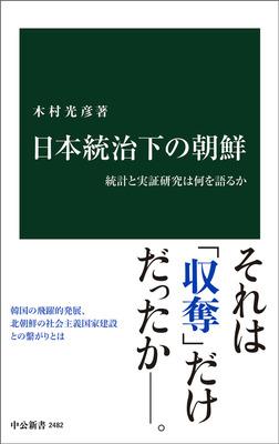 日本統治下の朝鮮 統計と実証研究は何を語るか-電子書籍