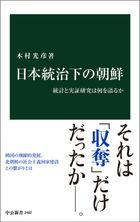 日本統治下の朝鮮 統計と実証研究は何を語るか