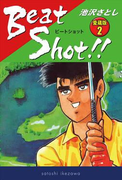 Beat Shot!!  愛蔵版2 -電子書籍