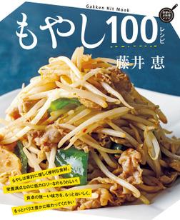 もやし100レシピ-電子書籍