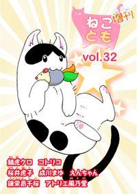 ねことも増刊 vol.32