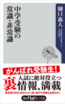 中学受験の常識・非常識-電子書籍