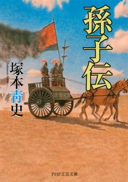 孫子伝-電子書籍