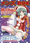 MiChao!クリスマス「メンズBOX」