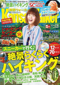 KansaiWalker関西ウォーカー 2015 No.9-電子書籍