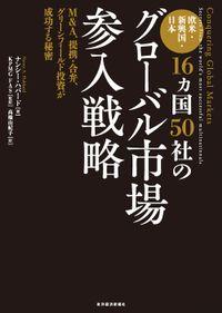 欧米・新興国・日本16ヵ国50社のグローバル市場参入戦略 ―M&A、提携・合弁、グリーンフィールド投資が成功する秘密