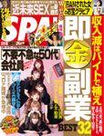週刊SPA!(スパ)  2020年 6/9・16 合併号 [雑誌]