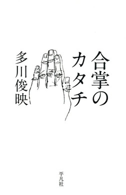 合掌のカタチ-電子書籍
