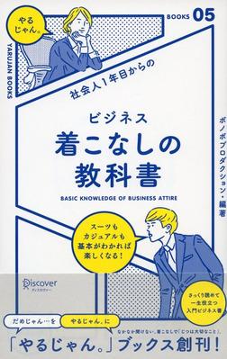 社会人1年目からの ビジネス着こなしの教科書-電子書籍