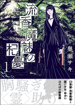 流香魔魅の杞憂 1巻-電子書籍